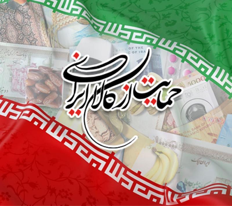 نمایشگاه کالای ایرانی ؛ تبریز - مرداد و شهریور  98