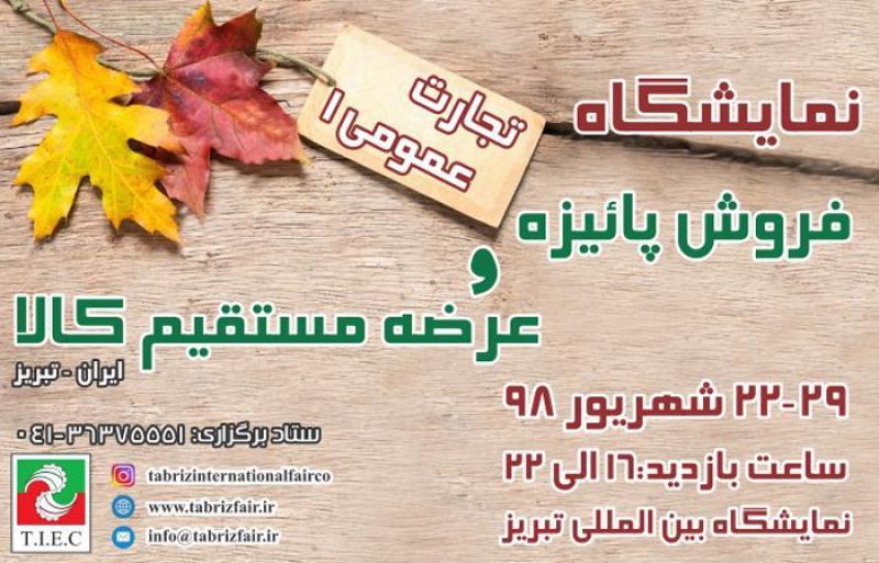 نمایشگاه کالاهای مصرفی پائیزه (فروش و عرضه مستقیم کالا) ایران؛تبریز - شهریور 98