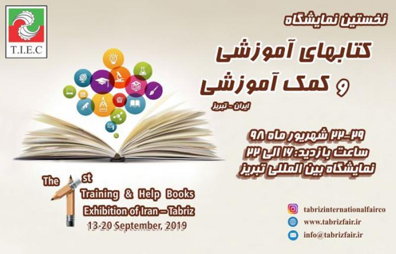 نمایشگاه کتاب های آموزشی و کمک آموزشی ؛تبریز - شهریور 98
