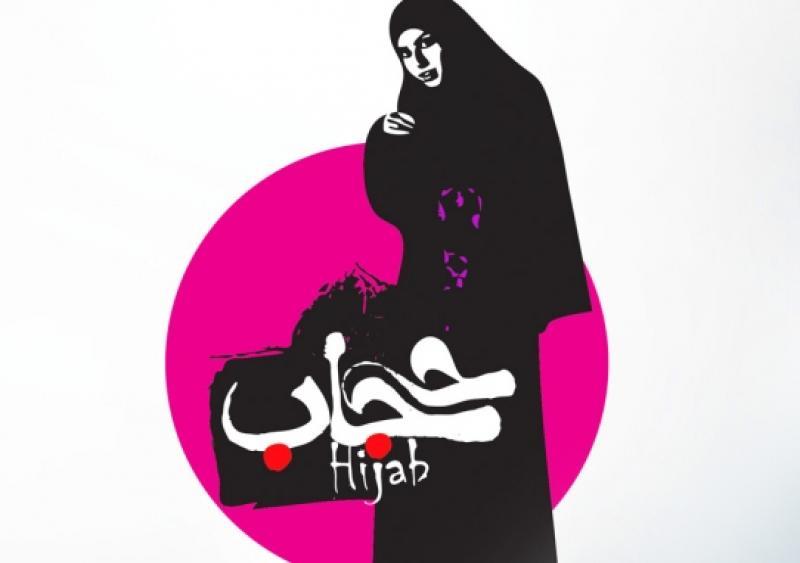 نمایشگاه عترت و حجاب ؛ بیرجند - اردیبهشت 98