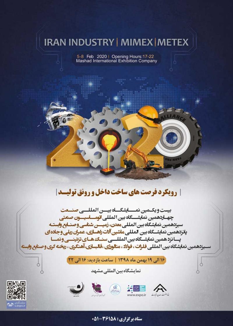 نمایشگاه فلزات، فولاد، متالورژی، قالبسازی، آهنگری، ریخته گری و صنایع نسوز مشهد بهمن 98