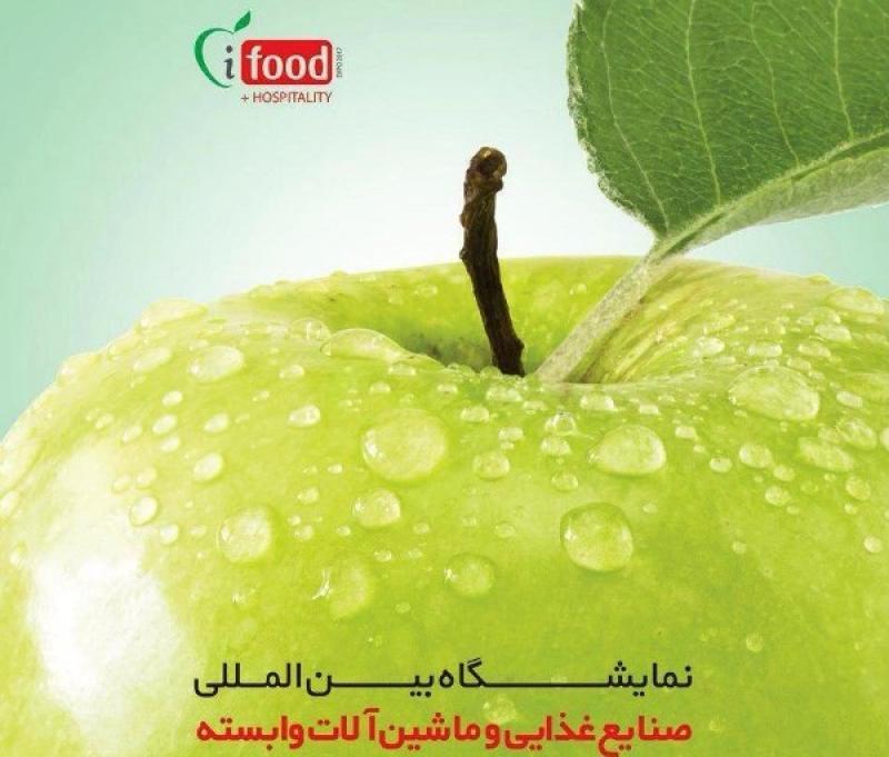 نمایشگاه صنایع غذایی ؛مشهد - شهریور 98