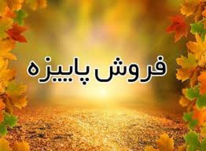نمایشگاه فروش پاییزه  ؛مشهد - شهریور 98