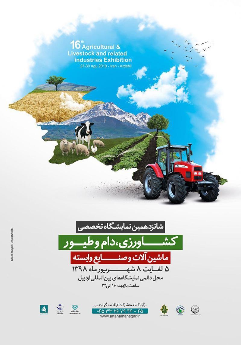 نمایشگاه ادوات، ماشین آلات کشاورزی و آبیاری ؛اردبیل - شهریور 98