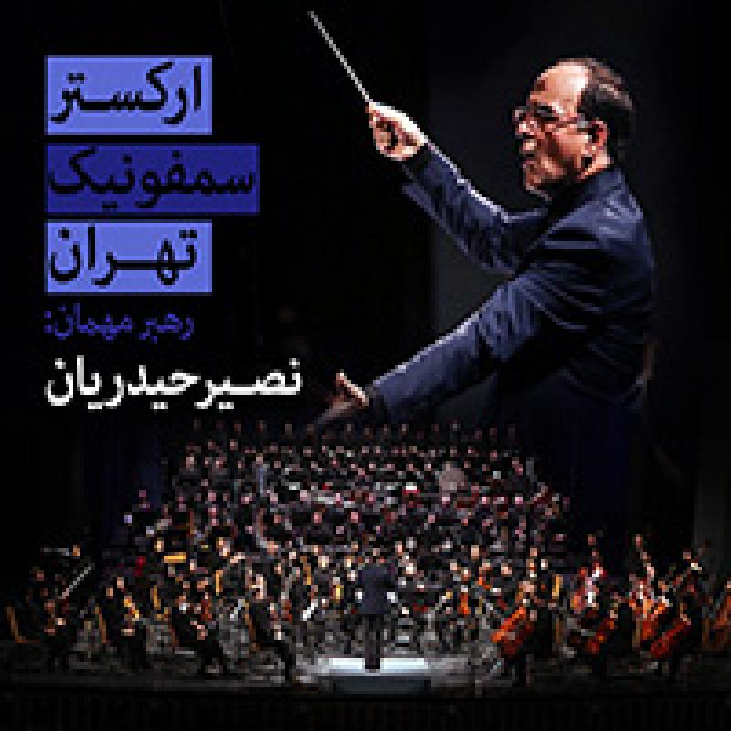 کنسرت ارکستر سمفونیک تهران (رهبر میهمان: نصیر حیدریان)  ؛تهران - اردیبهشت 98
