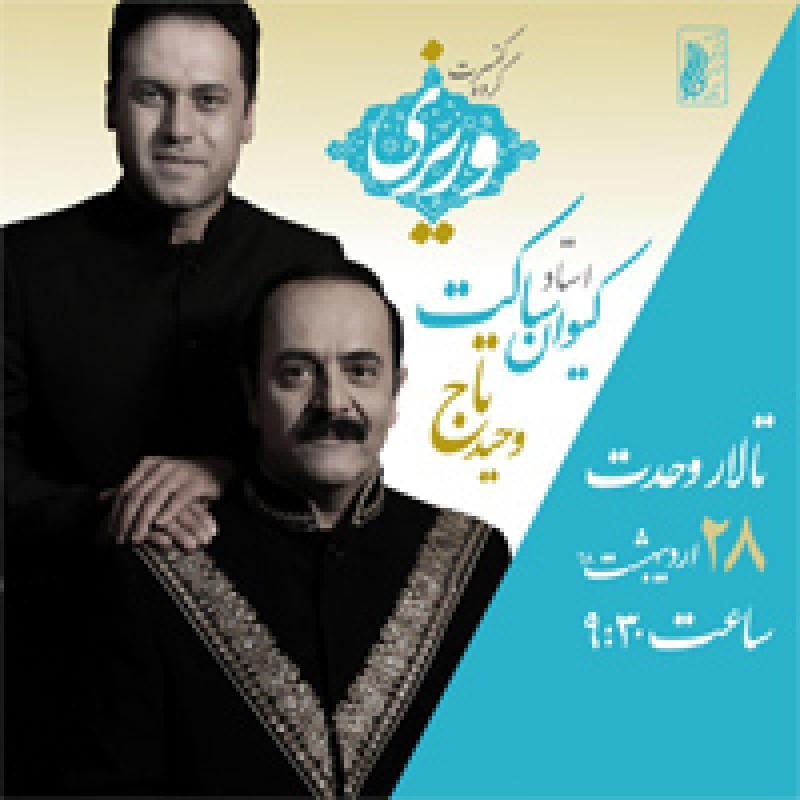 کنسرت گروه وزیری ؛تهران - اردیبهشت 98