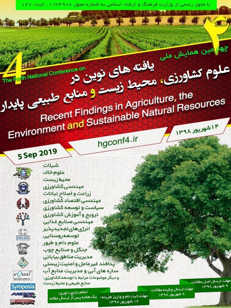 همایش یافته های نوین در علوم کشاورزی ،محیط زیست و منابع طبیعی پایدار؛جیرفت - شهریور 98