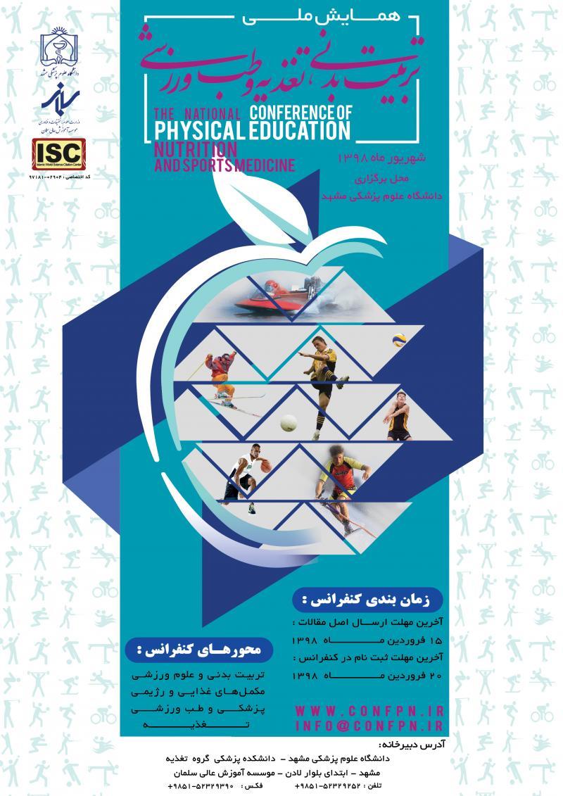 همایش تربیت بدنی،تغذیه و طب ورزشی ؛مشهد - شهریور 98