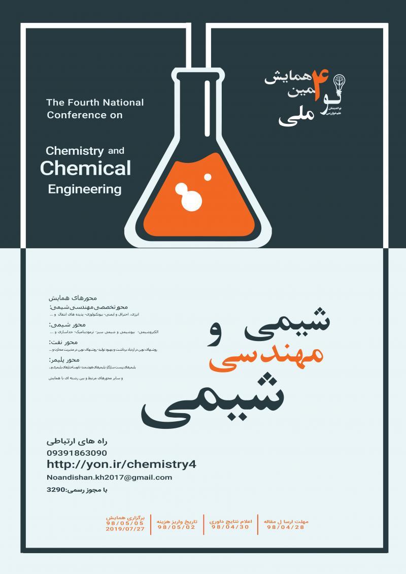 همایش شیمی و مهندسی شیمی ؛شیراز - مرداد 98