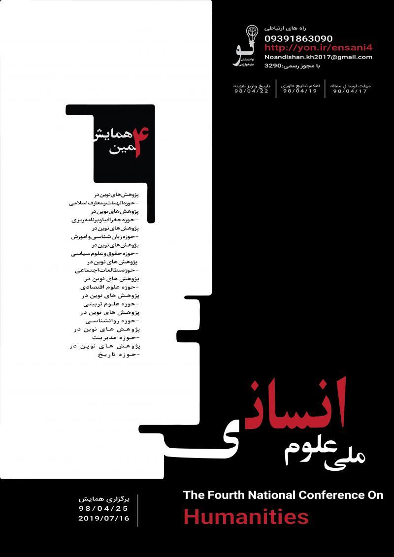 همایش ملی علوم انسانی ؛شیراز - تیر 98