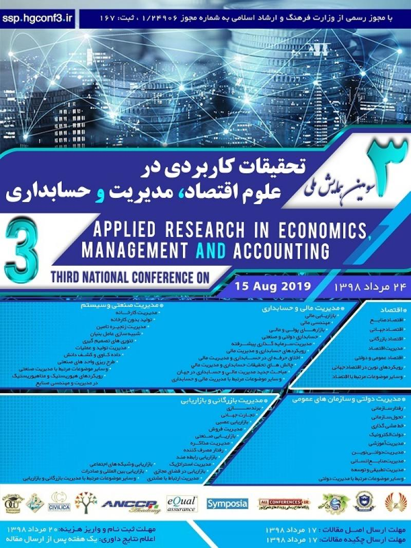 همایش تحقیقات کاربردی در علوم اقتصاد،مدیریت و حسابداری؛جیرفت - مرداد 98