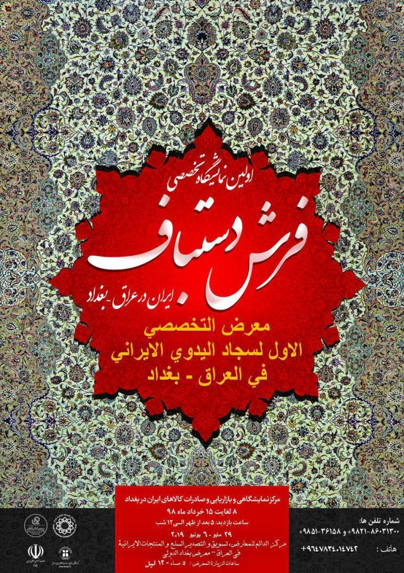 نمایشگاه فرش دستباف ایران  در بغداد ؛عراق 2019 - خرداد 98