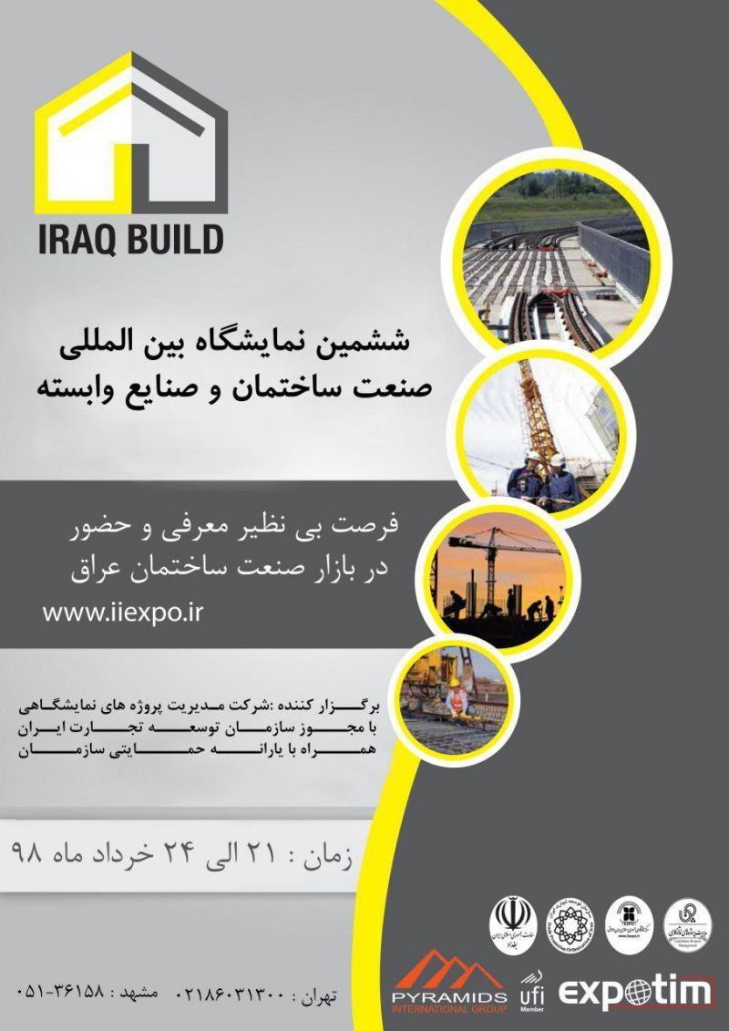 پاویون ایران در نمایشگاه صنعت ساختمان بغداد ؛عراق 2019 - خرداد 98