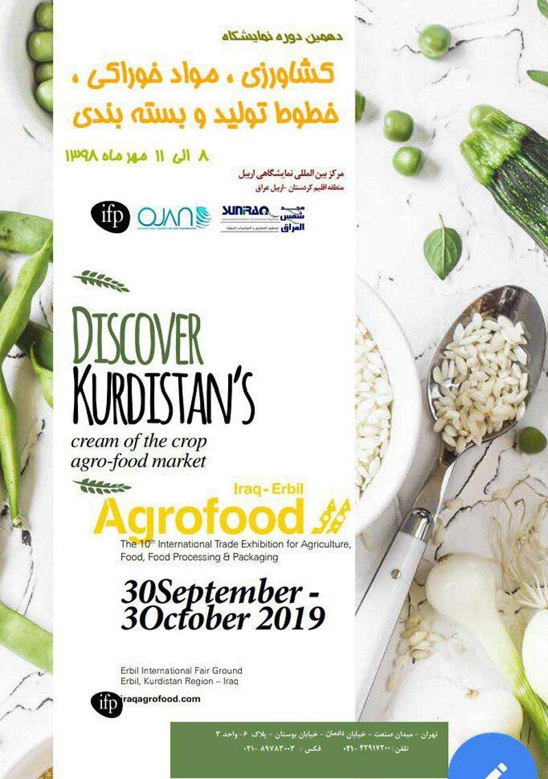 نمایشگاه مواد غذایی Agrofood  اربیل ؛عراق 2019 - مهر 98