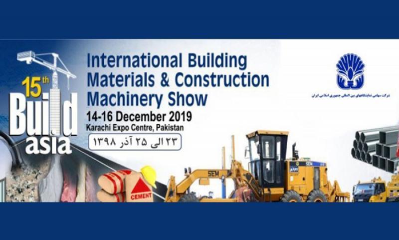 نمایشگاه صنعت ساختمان BUILDASIA کراچی؛ پاکستان 2019 - آذر 98