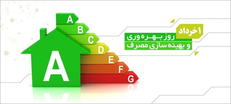 روز بهره وری و بهینه سازی مصرف - خرداد 98