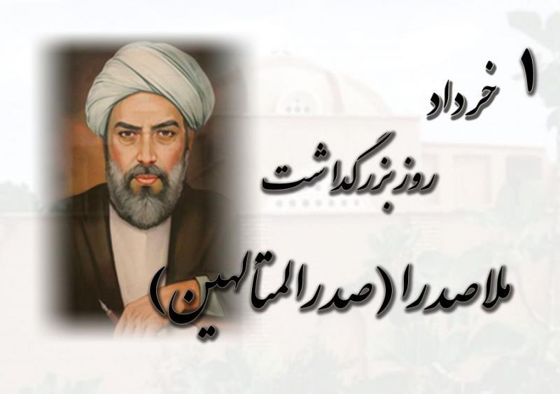 روز بزرگداشت ملاصدرا - خرداد 98