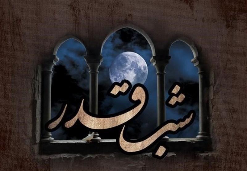 شب قدر [ ١٨ رمضان ] -  خرداد 98