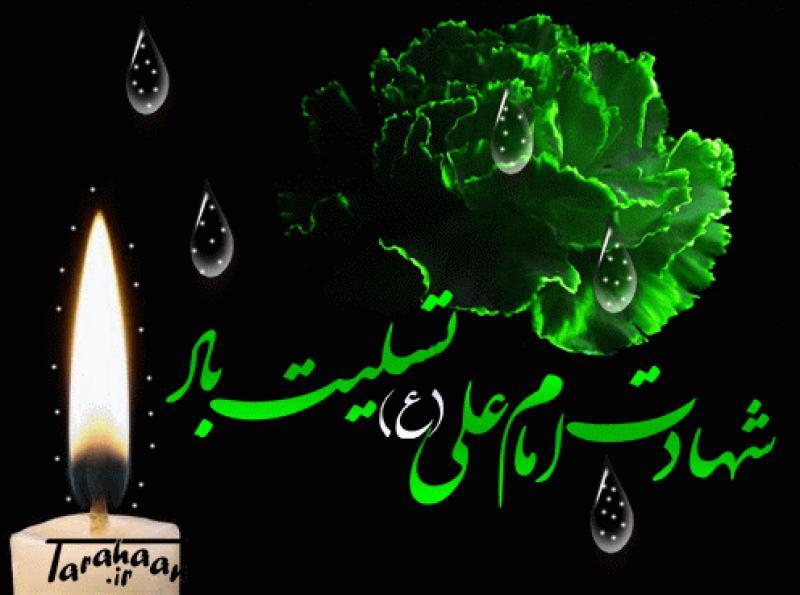 شهادت حضرت علی علیه السلام [ ٢١ رمضان ] -  خرداد 98