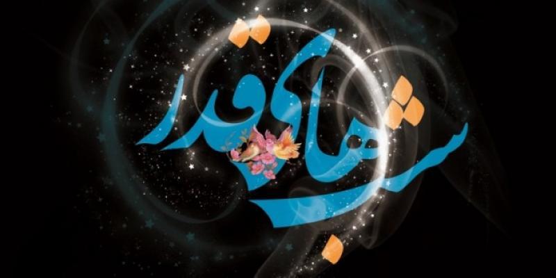شب قدر [ ٢٢ رمضان ] -  خرداد 98