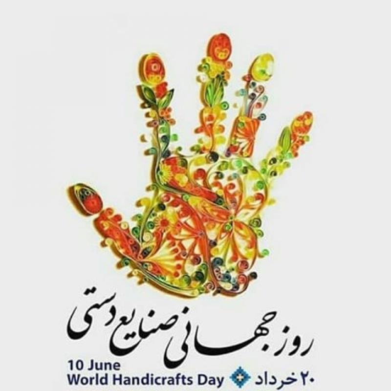 روز جهانی صنایع دستی [ 10 June ] - خرداد 98