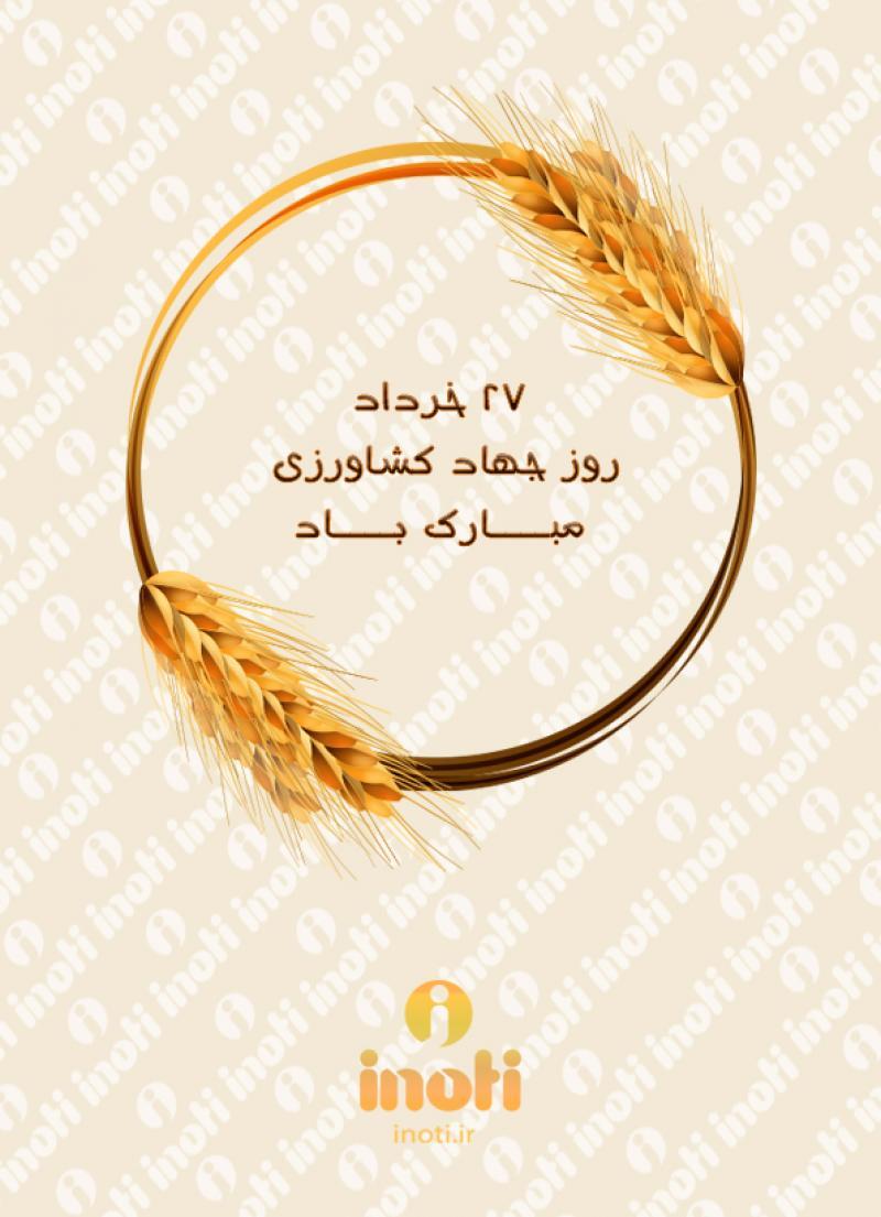 روز جهاد کشاورزی - خرداد 98