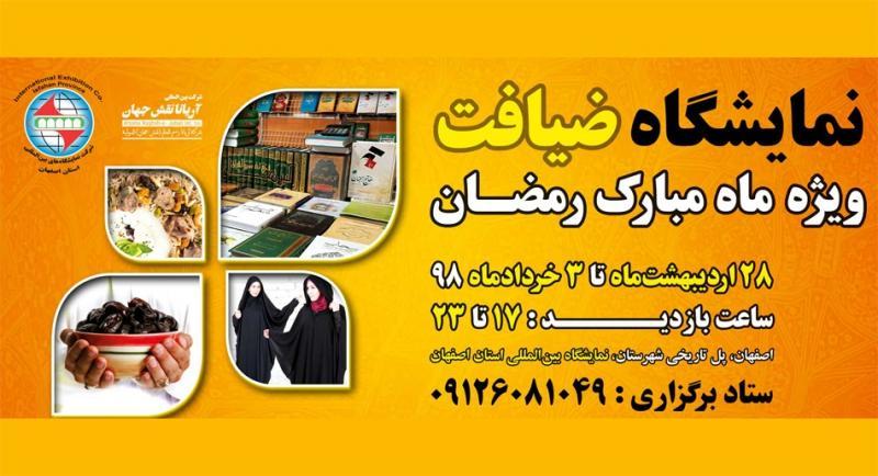 نمایشگاه ضیافت؛ اصفهان - اردیبهشت و خرداد 98