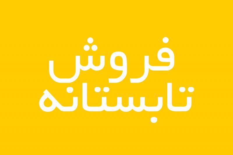 نمایشگاه فروش تابستانه، تولیدات خانگی و عرضه مستقیم کالا؛میاندوآب - خرداد 98