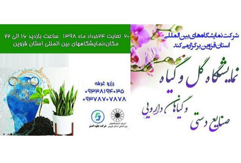 نمایشگاه گل و گیاه و گیاهان دارویی ؛قزوین - خرداد 98