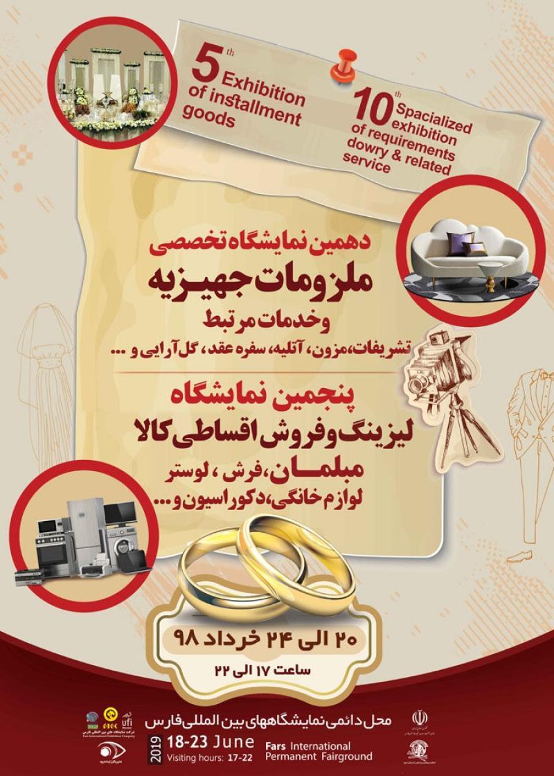 نمایشگاه لیزینگ و فروش اقساطی کالا؛شیراز - خرداد 98