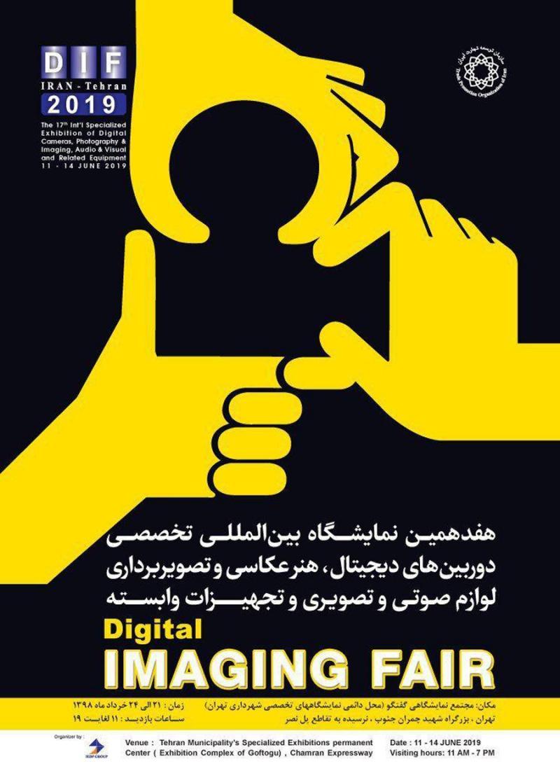 نمایشگاه دوربین های دیجیتال، هنر عکاسی و تصویربرداری لوازم صوتی و تصویری و تجهیزات وابسته ؛ بوستان گفتگو تهران - خرداد 98