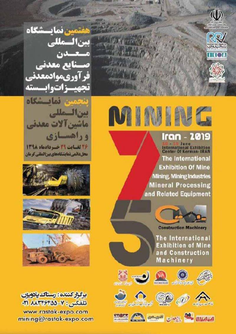 نمایشگاه معدن، صنایع معدنی، فرآوری صنایع معدنی و تجهیزات وابسته ؛کرمان- خرداد 98