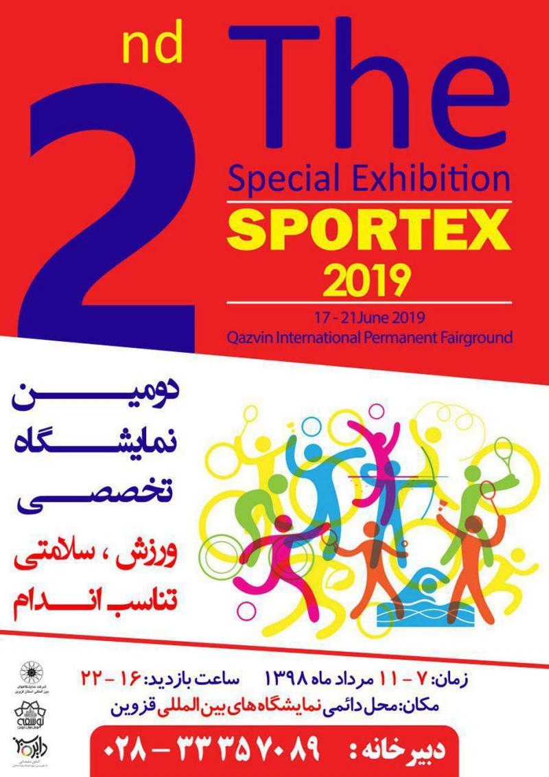 نمایشگاه ورزش، سلامتی و تناسب اندام ؛قزوین - مرداد 98