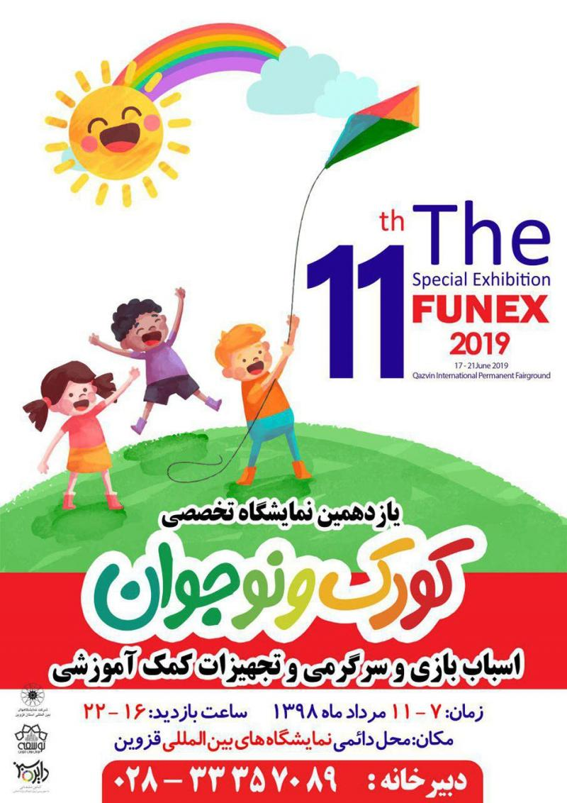 نمایشگاه کودک و نوجوان، اسباب بازی، سرگرمی و تجهیزات کمک آموزشی ؛قزوین - مرداد 98