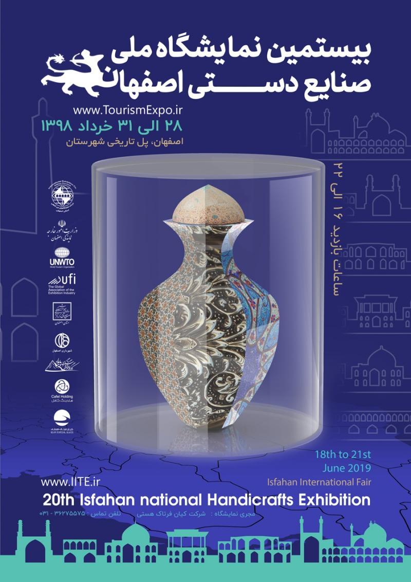 نمایشگاه صنایع دستی ؛اصفهان - خرداد  98