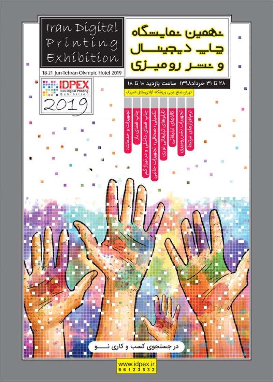 نمایشگاه چاپ دیجیتال و نشر رومیزی؛ تهران - خرداد 98