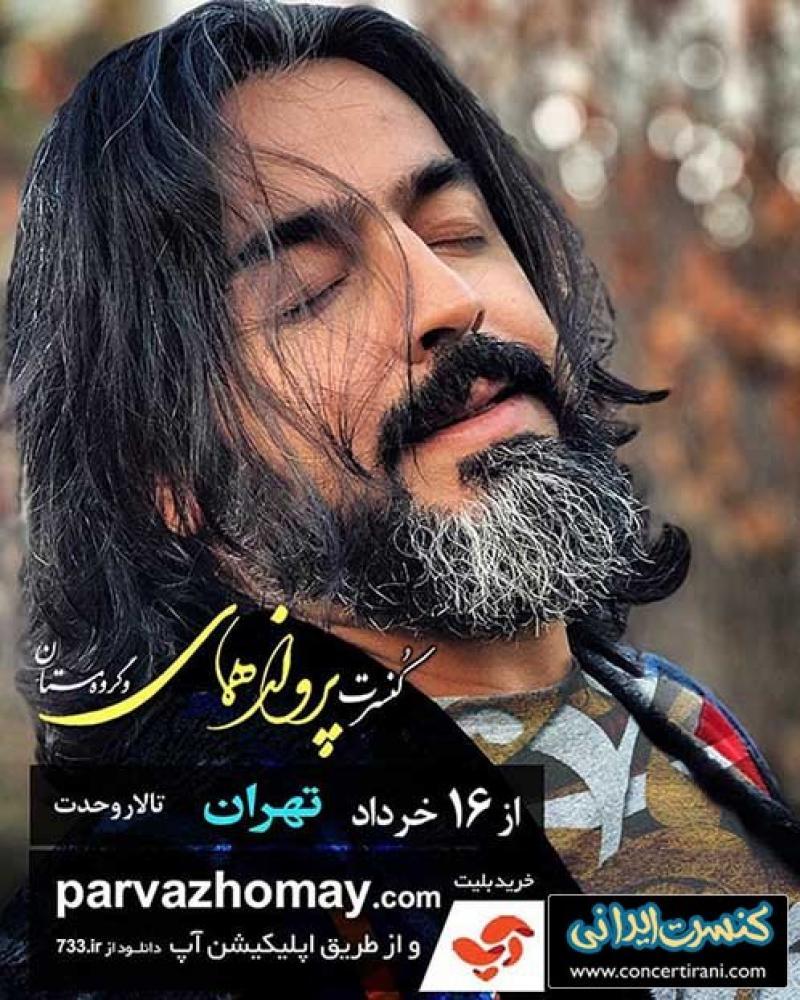 کنسرت پرواز همای ؛تهران - خرداد 98