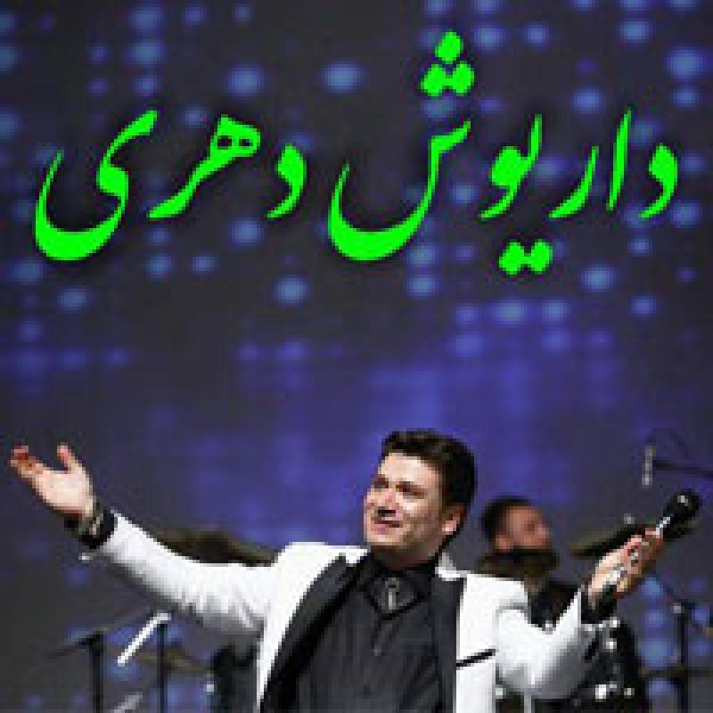 کنسرت آذربایجانی داریوش دهری ؛تهران - خرداد 98