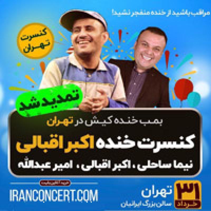 کنسرت خنده اکبر اقبالی ؛تهران - خرداد 98
