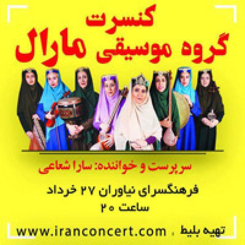 کنسرت گروه مارال (ویژه بانوان)  ؛تهران - خرداد 98