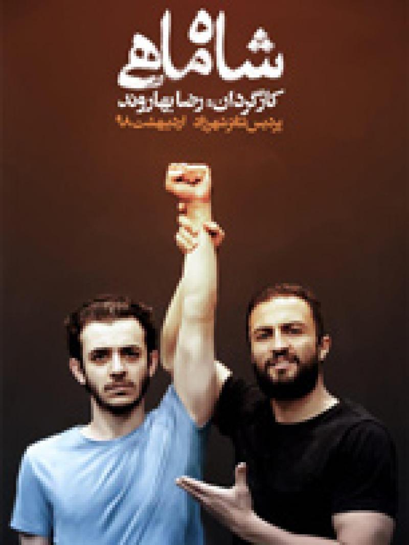 نمایش شاه ماهی  ؛تهران  - اردیبهشت و خرداد 98