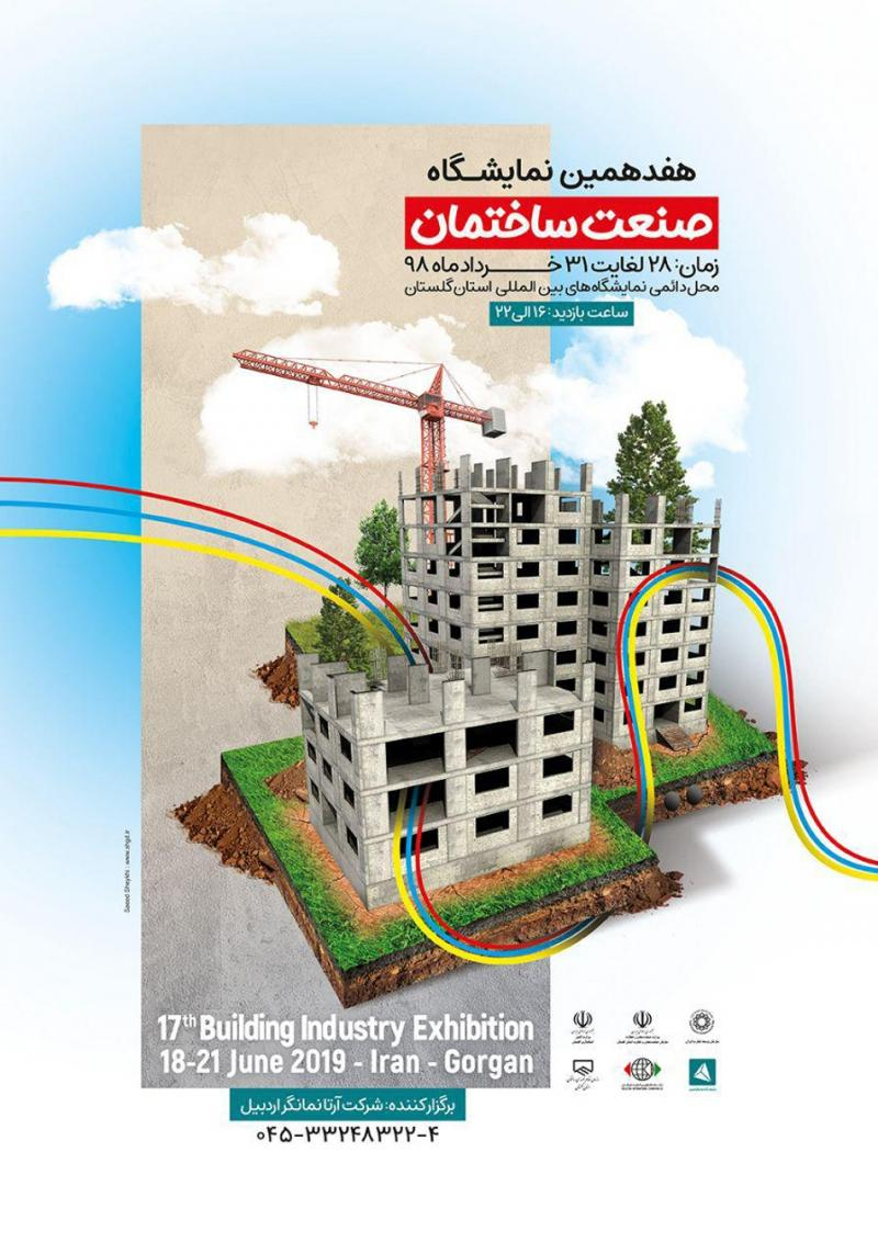 نمایشگاه ساختمان، تجهیزات، تاسیسات و سیستم های سرمایشی و گرمایشی ؛گرگان - خرداد  98