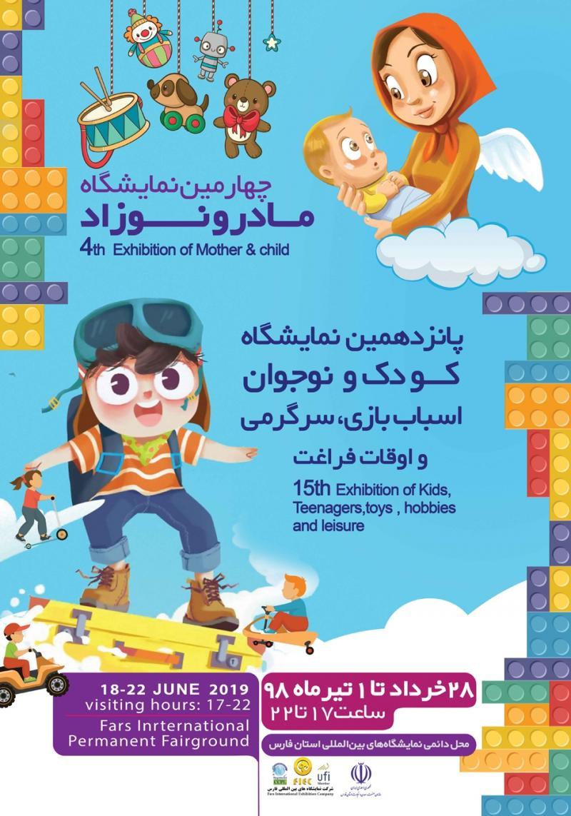 نمایشگاه کودک و نوجوان ، اسباب بازی ، سرگرمی و اوقات فراغت و لوازم التحصیل؛شیراز - خرداد وتیر 98