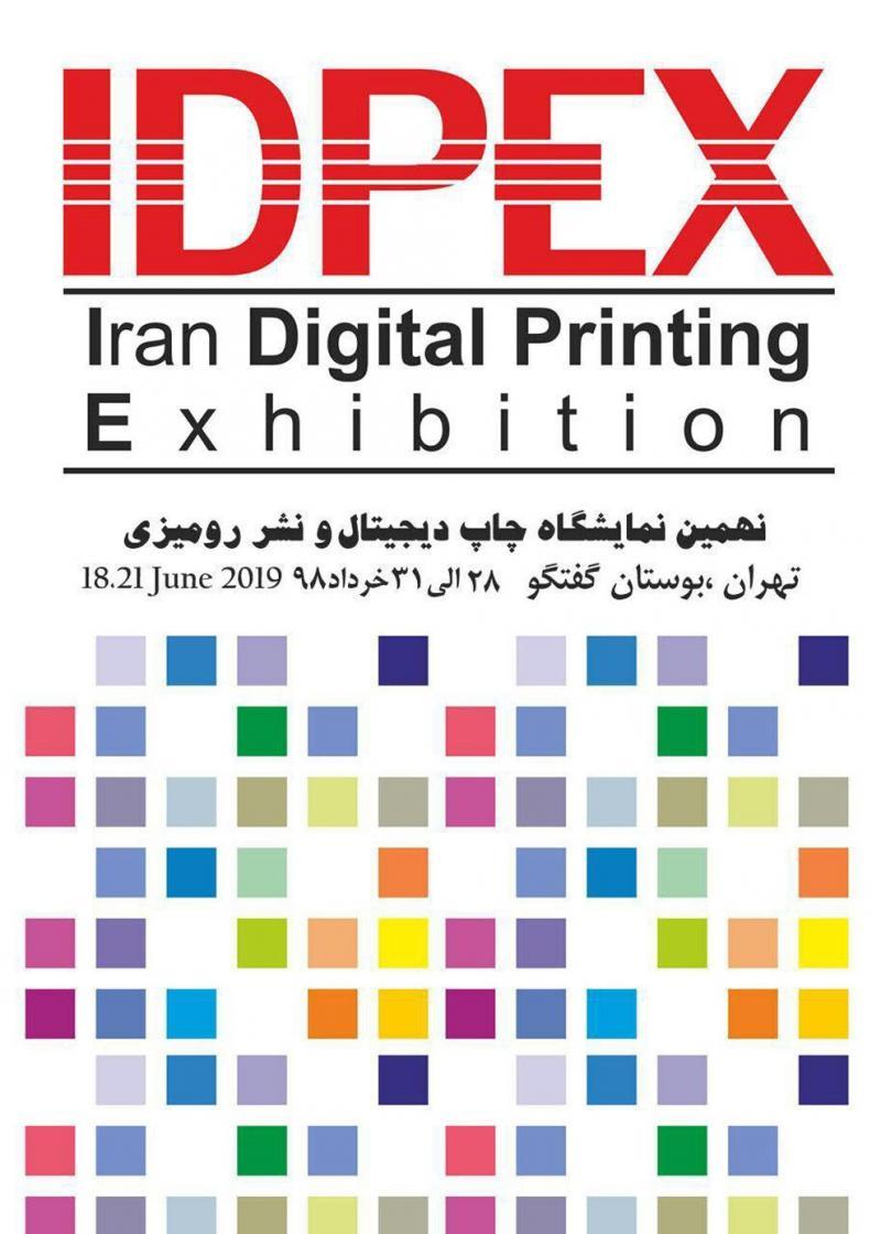 نمایشگاه چاپ دیجیتال و نشر رومیزی؛ بوستان گفتگو تهران - خرداد 98