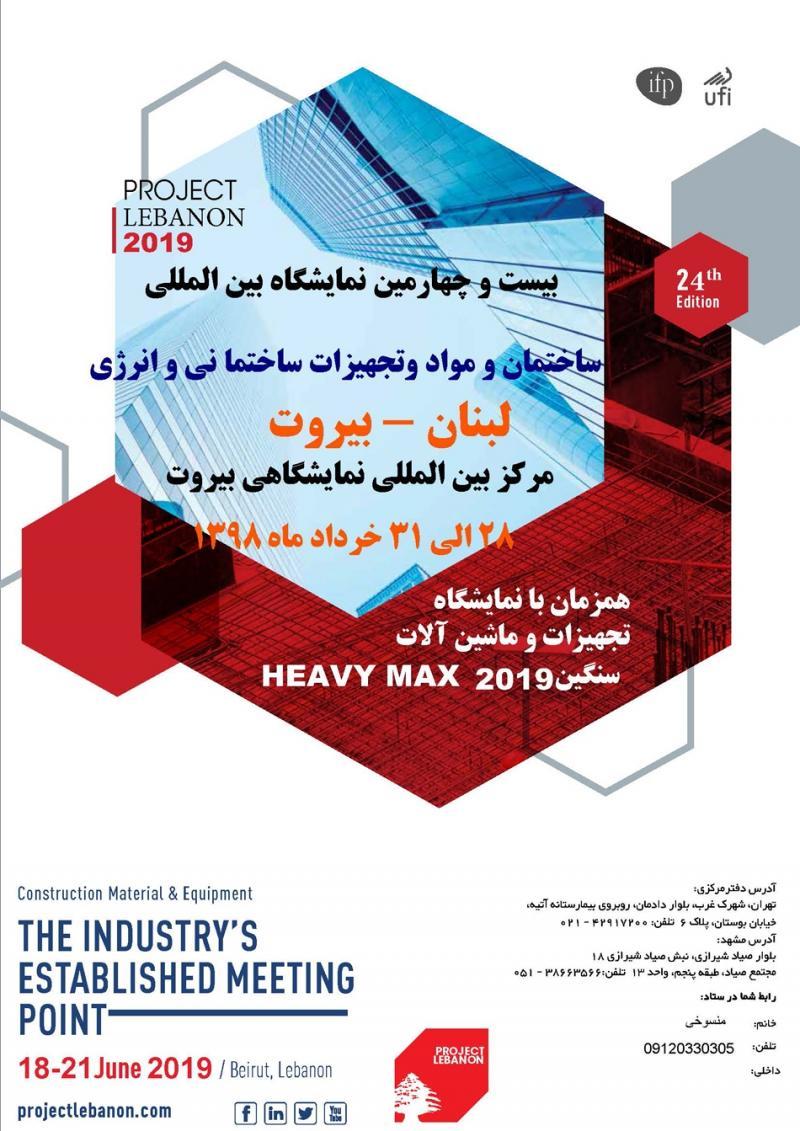 نمایشگاه ساختمان، مواد و تجهیزات ساختمانی و انرژی بیروت لبنان 2019 خرداد 98