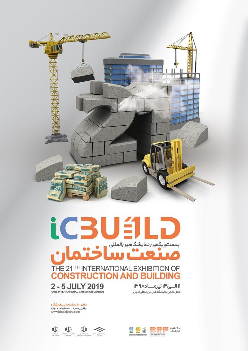 نمايشگاه صنعت ساختمان؛شیراز - تیر  98