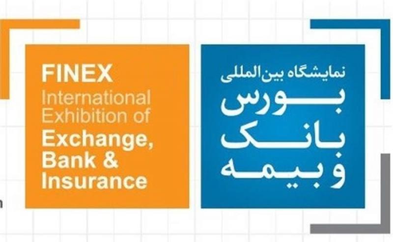 نمایشگاه بورس، بانک و بیمه ؛شیراز - اسفند 98