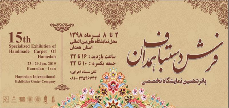 نمایشگاه فرش دستباف ؛همدان - تیر 98