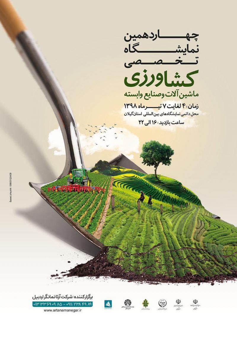 نمایشگاه ادوات و ماشین آلات کشاورزی ؛ رشت - تیر 98