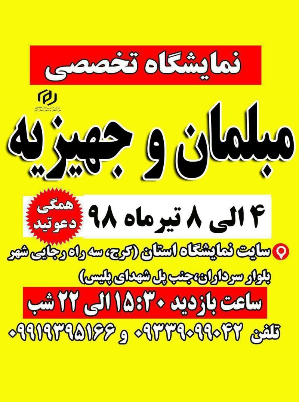 نمایشگاه مبلمان و جهیزیه ؛ البرز - تیر 98